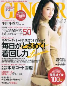 ginger201512